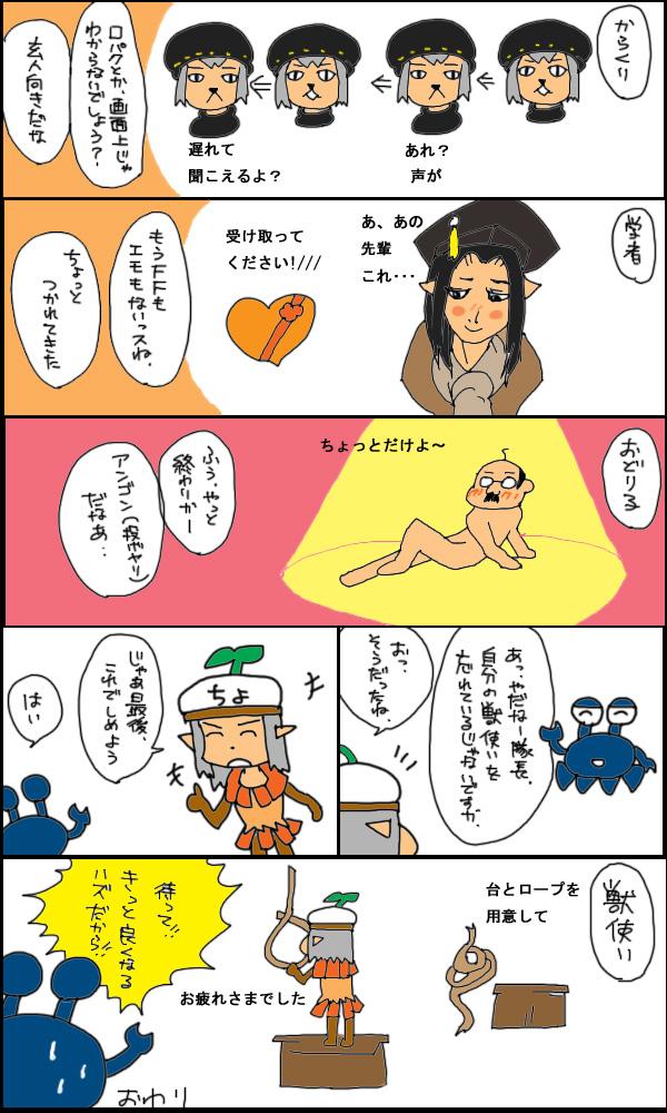 獣漫画411