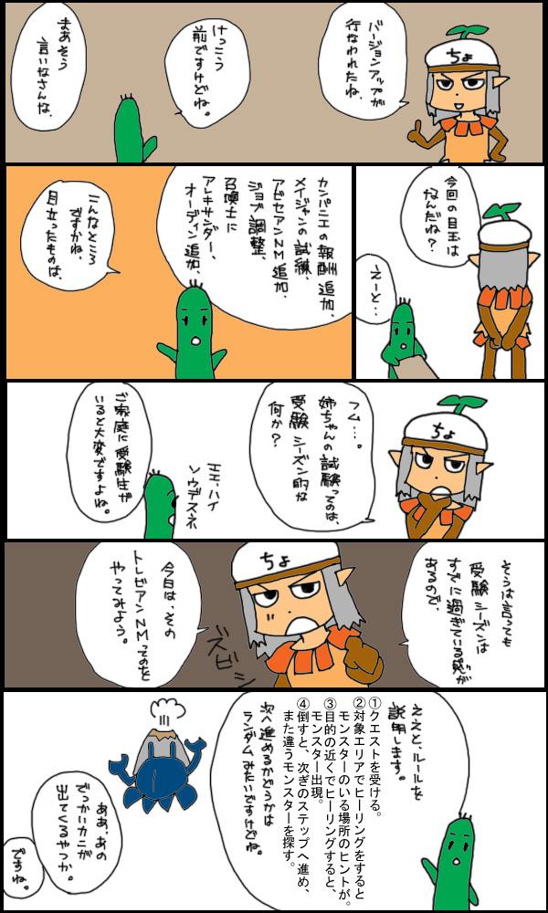 獣漫画412