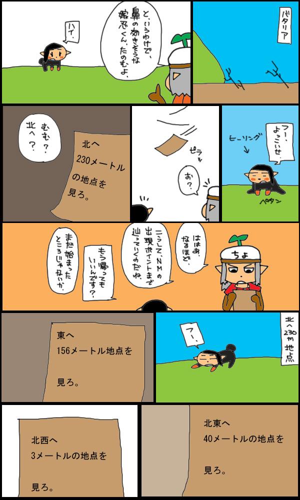 獣漫画413