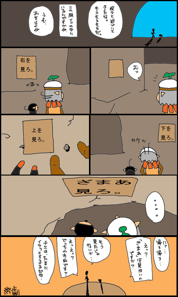 獣漫画414
