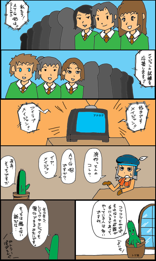 獣漫画415