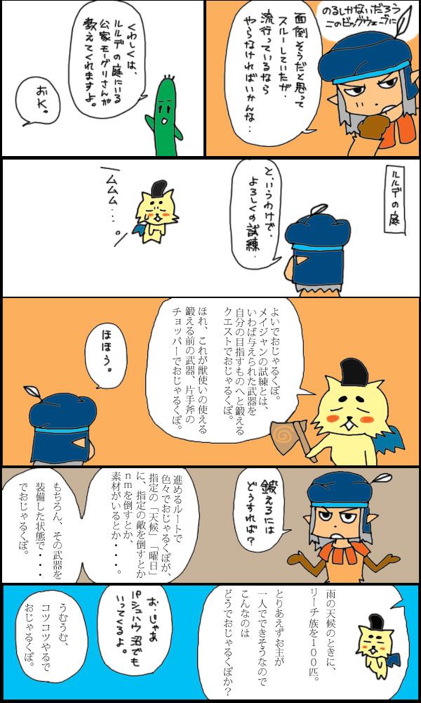 獣漫画416