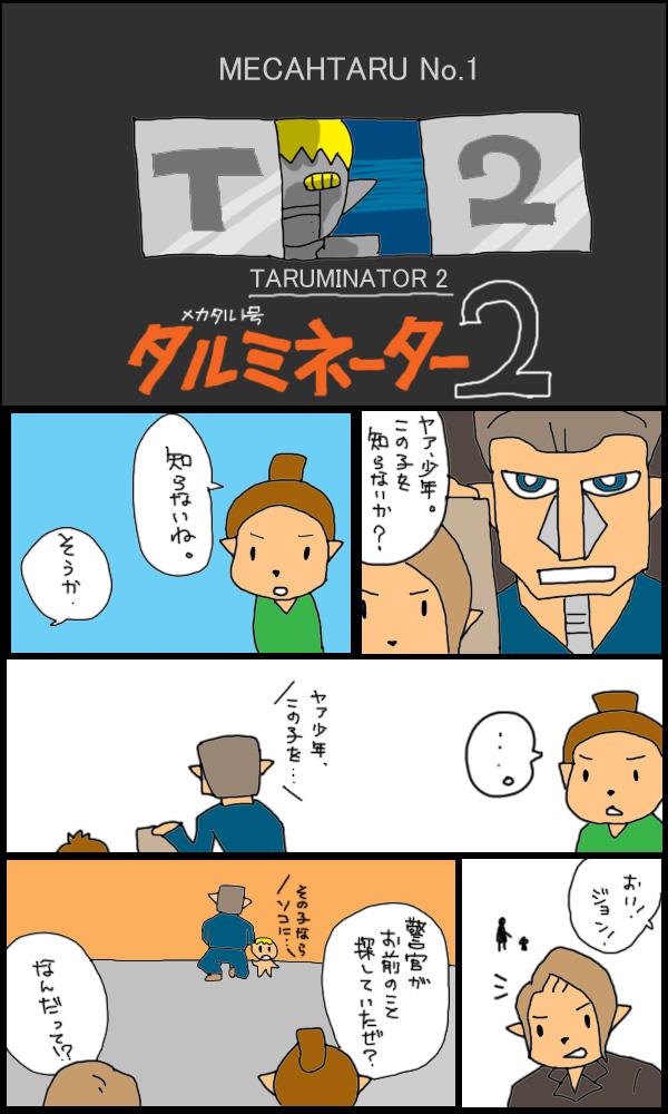 獣漫画420