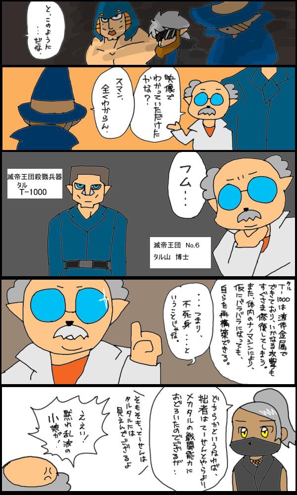 獣漫画424