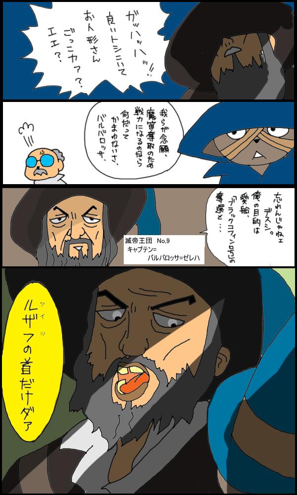 獣漫画425