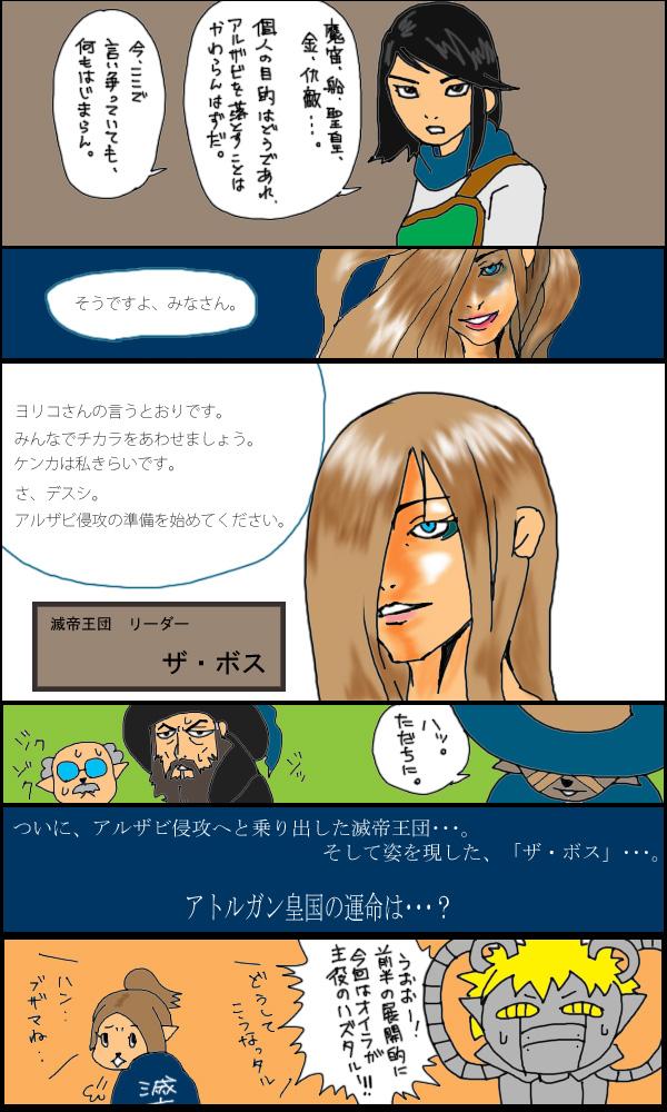 獣漫画426