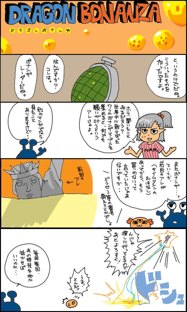 獣漫画427