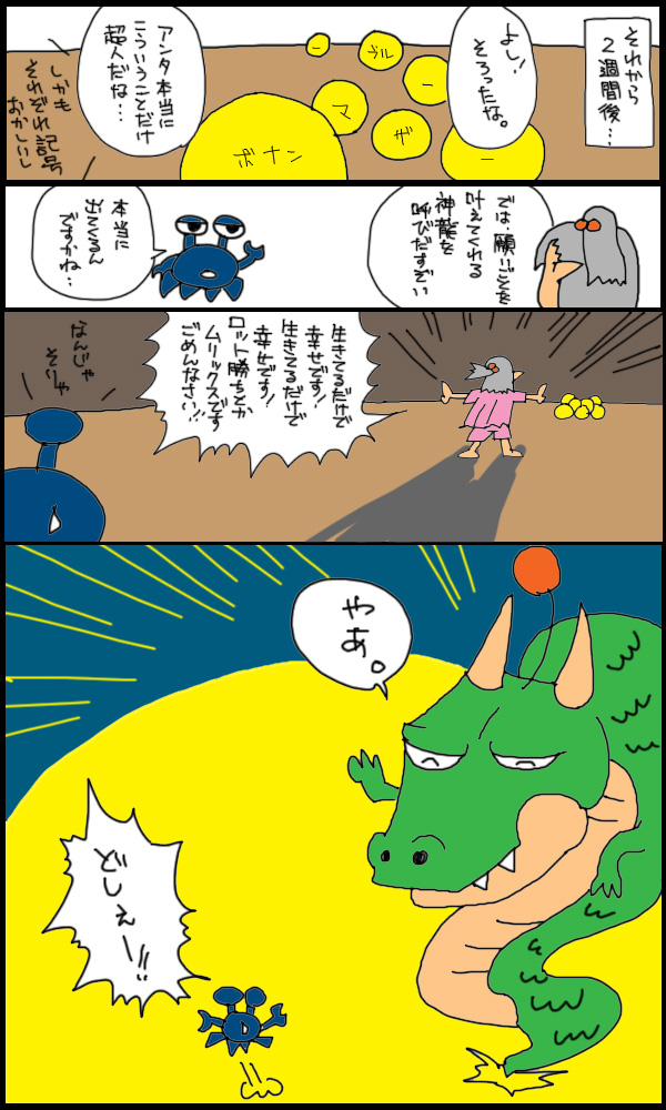 獣漫画428