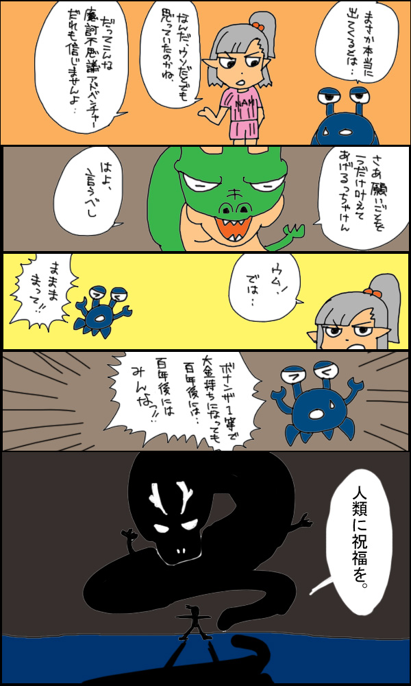 獣漫画429