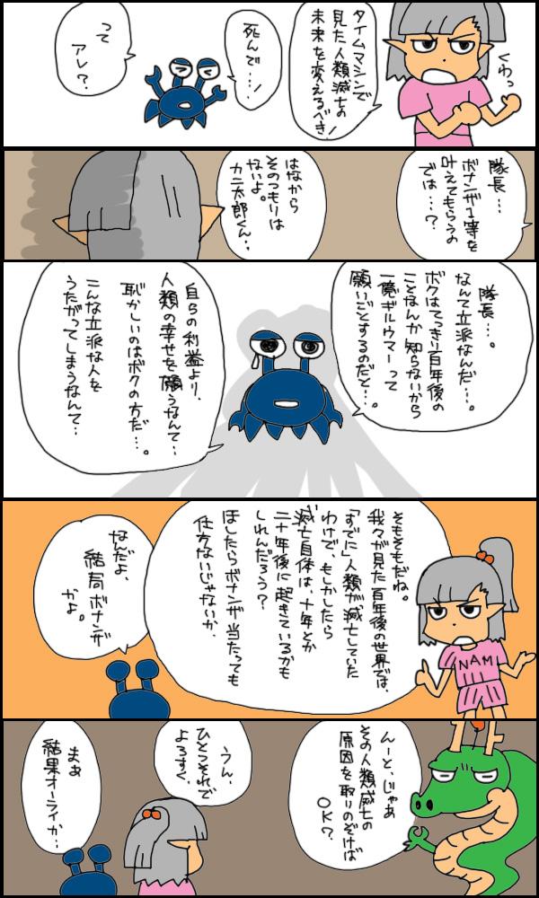 獣漫画430