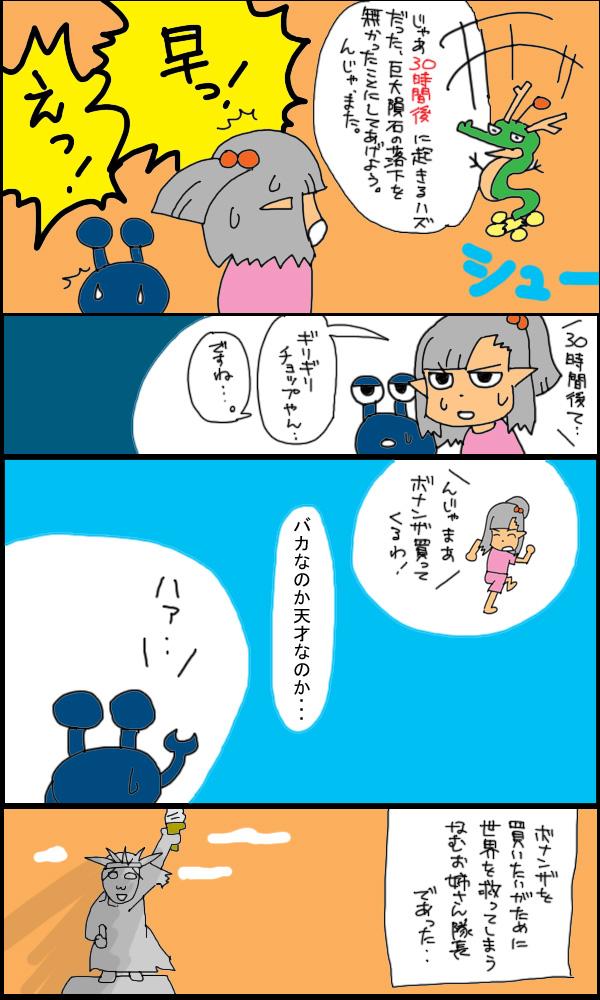 獣漫画431