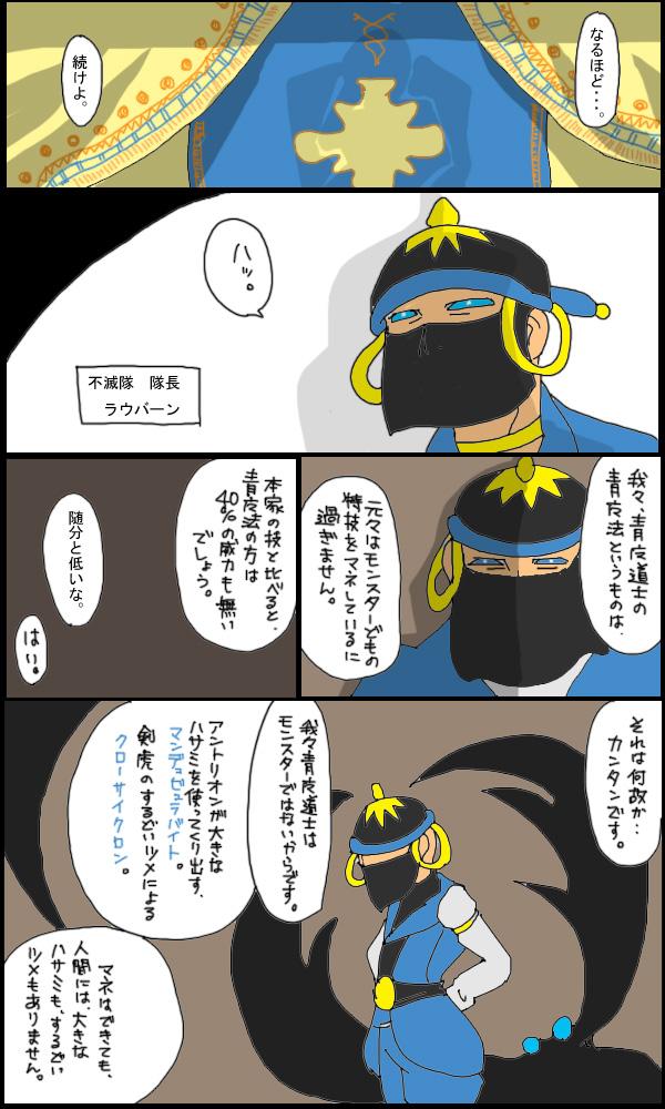 獣漫画432