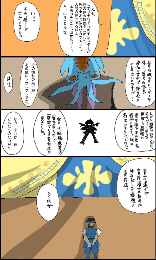獣漫画433