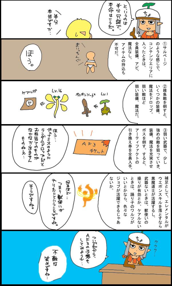獣漫画437