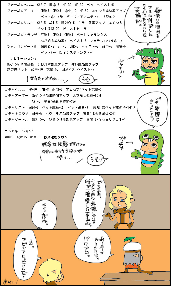 獣漫画438
