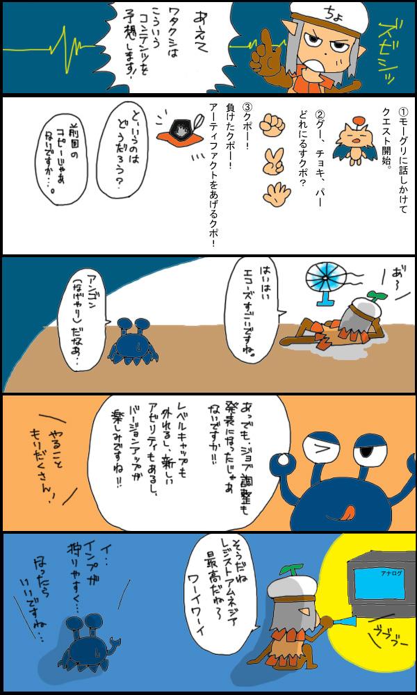 獣漫画440