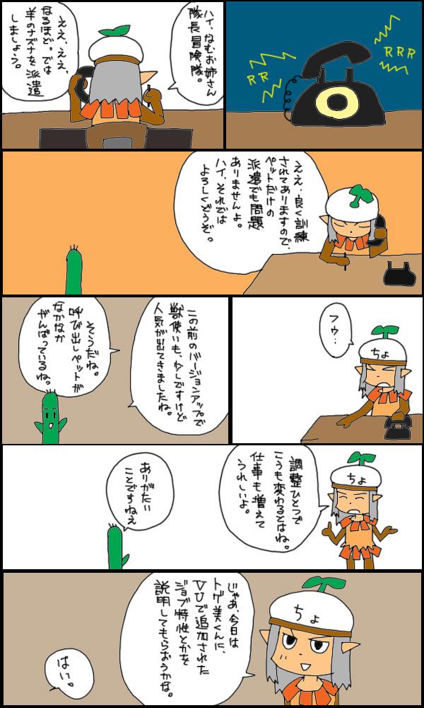 獣漫画445