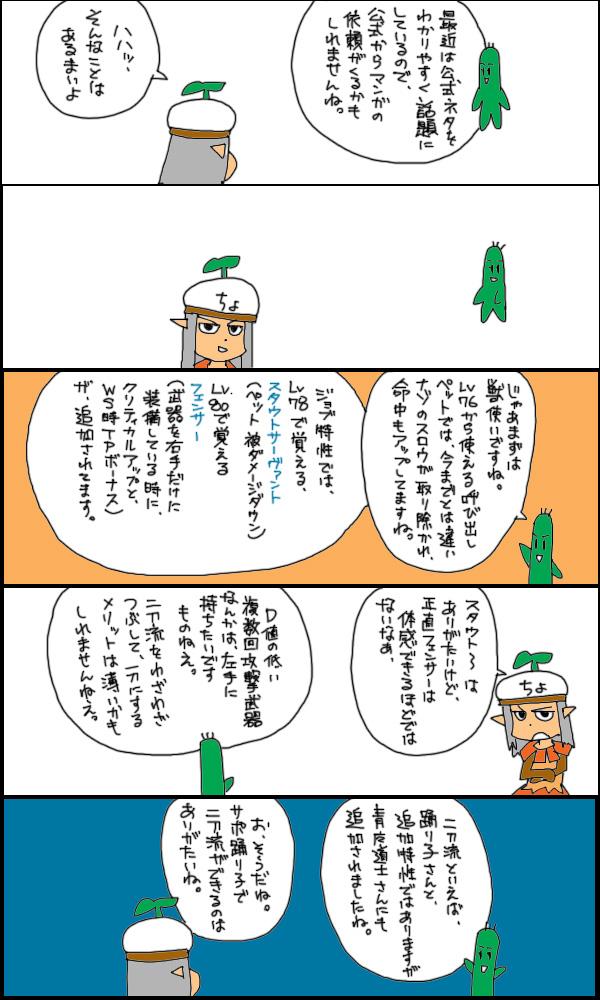 獣漫画446
