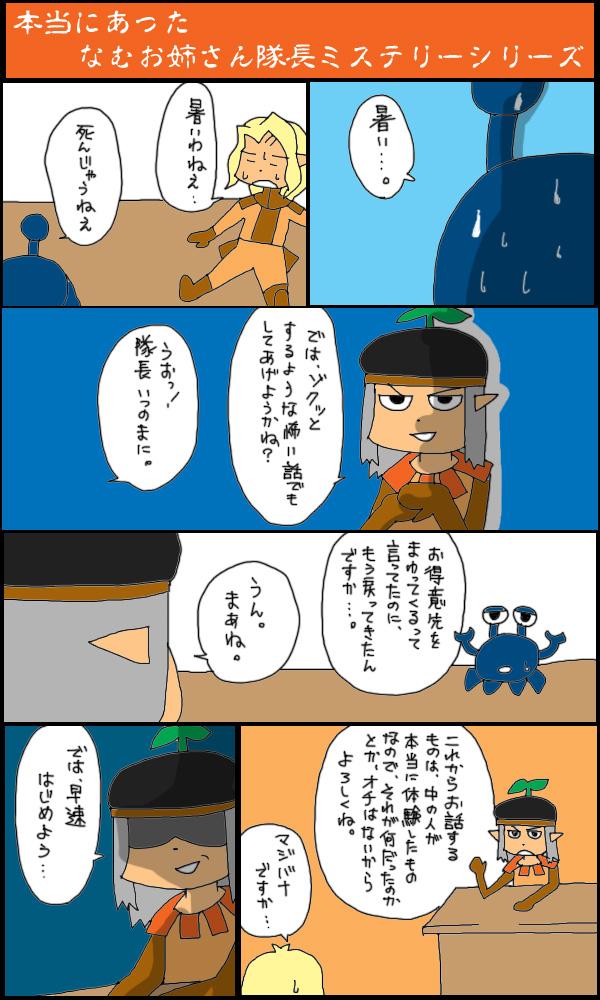 獣漫画448