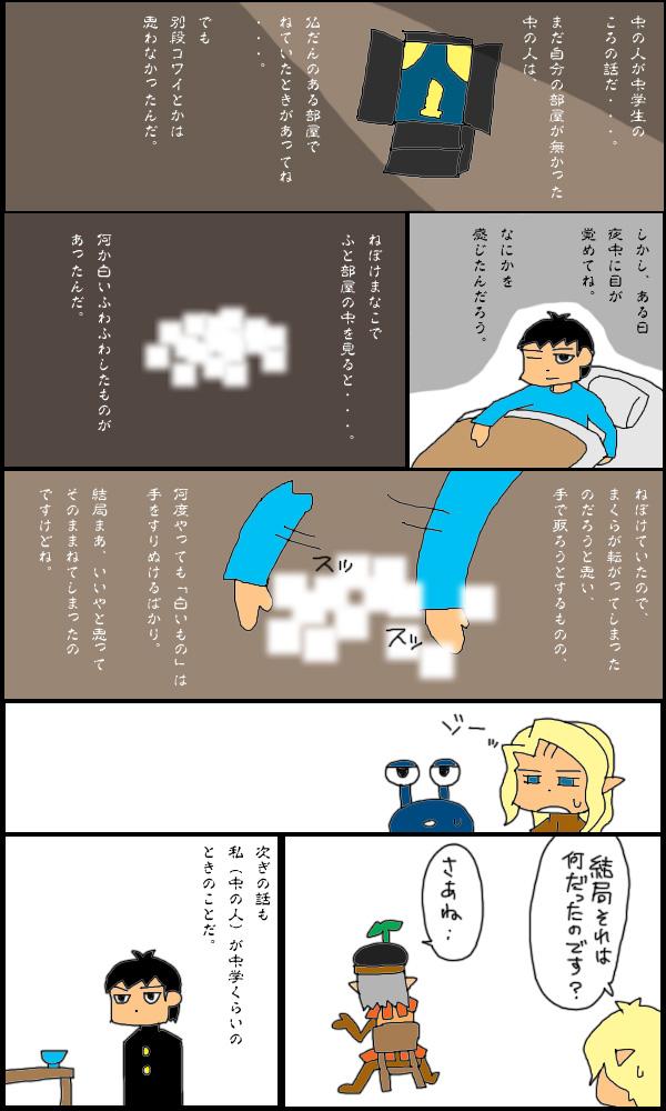 獣漫画449