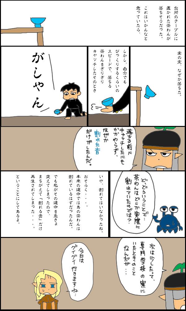 獣漫画450