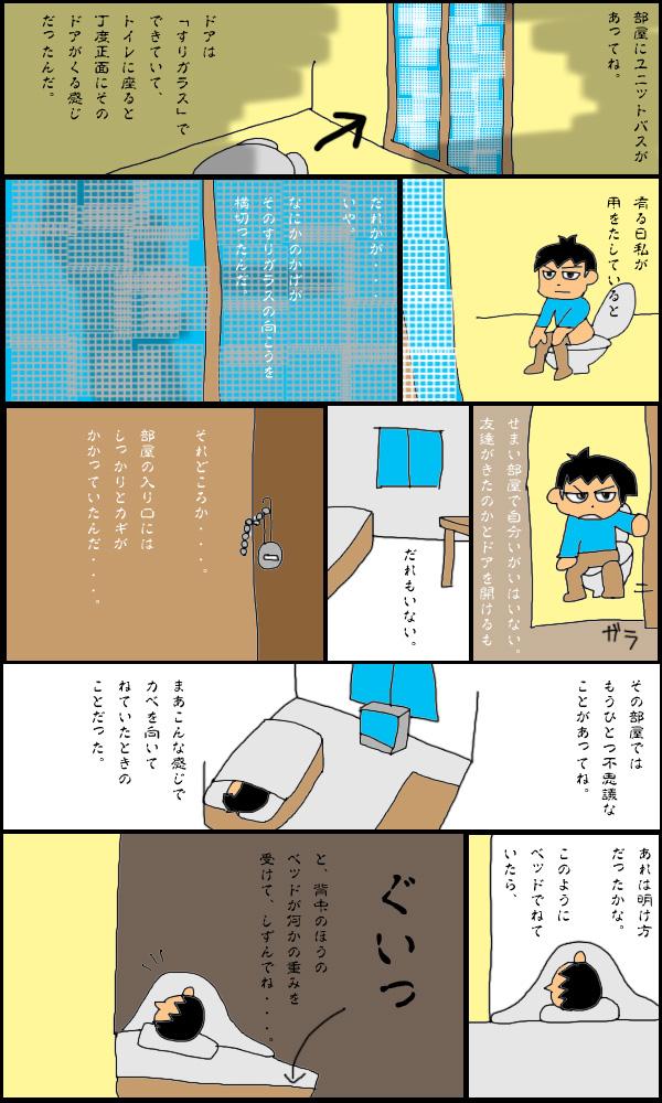 獣漫画451