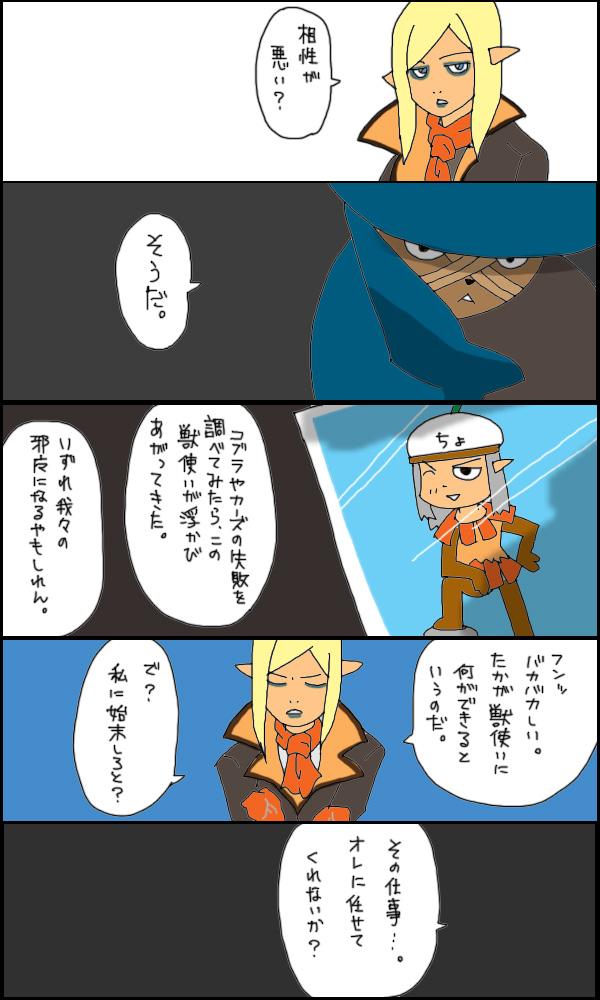 獣漫画462