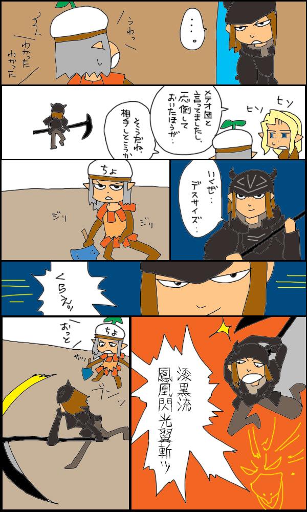 獣漫画466