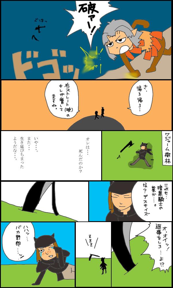 獣漫画471