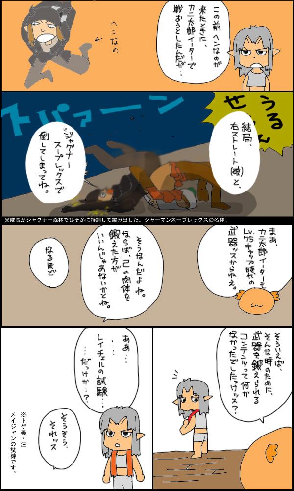 獣漫画474