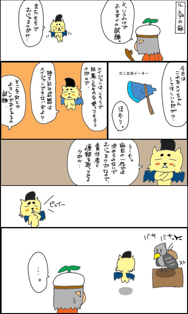 獣漫画475