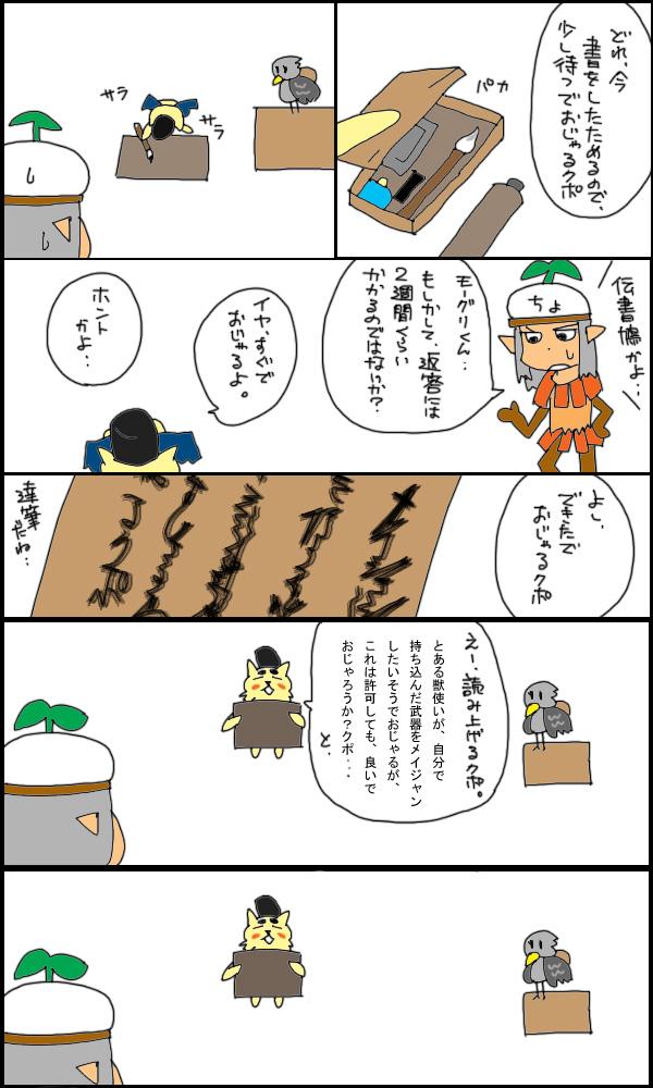 獣漫画476