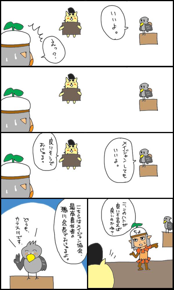 獣漫画477