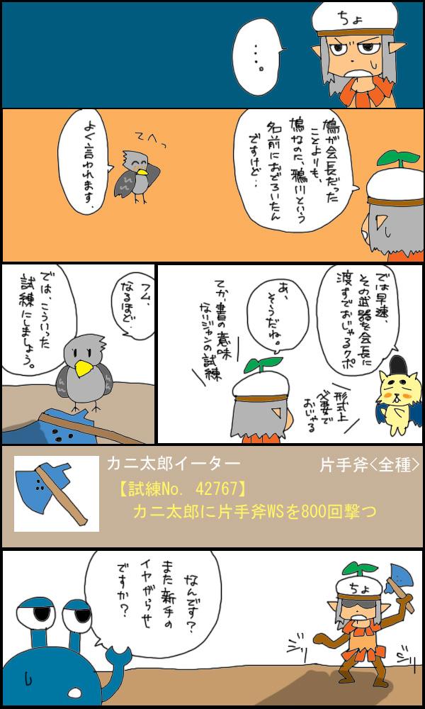 獣漫画478