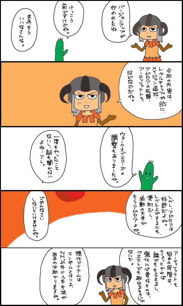 獣漫画482