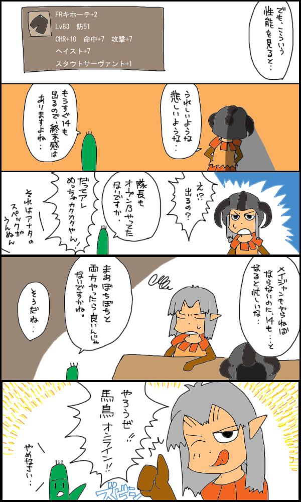 獣漫画483