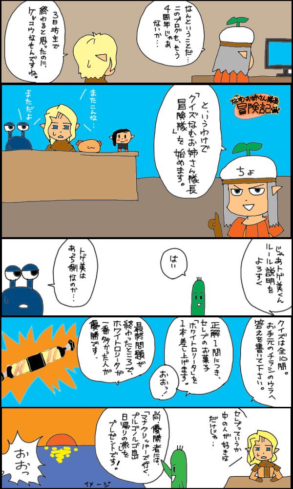 獣漫画490