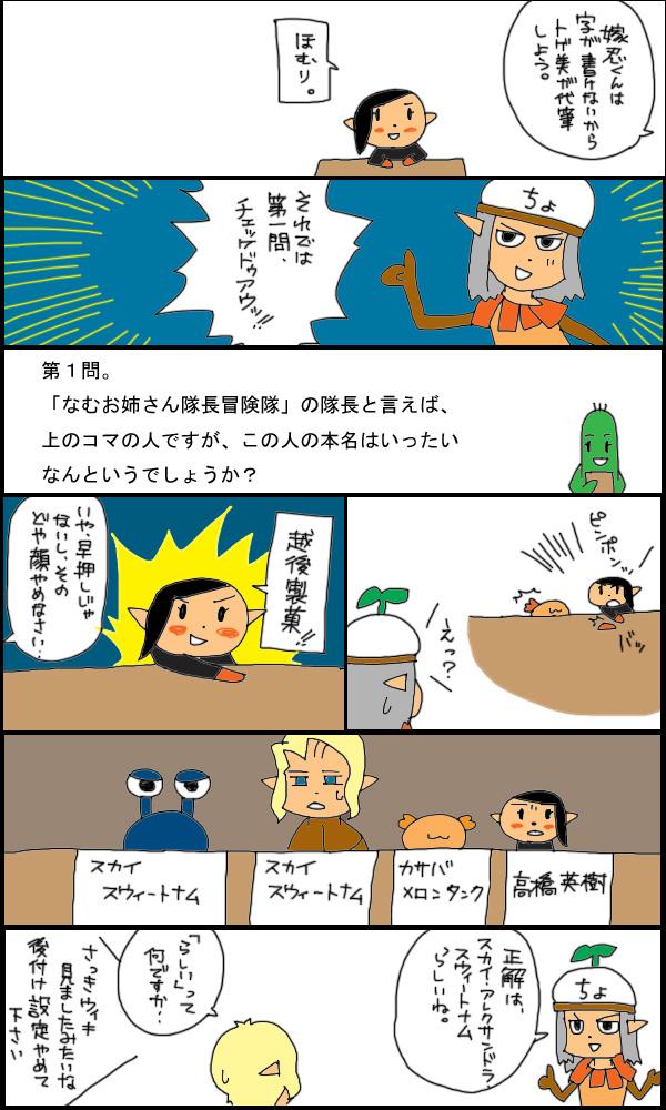 獣漫画491