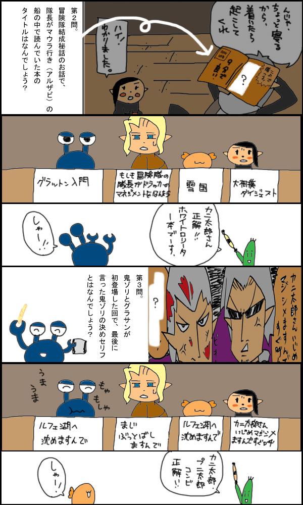 獣漫画492