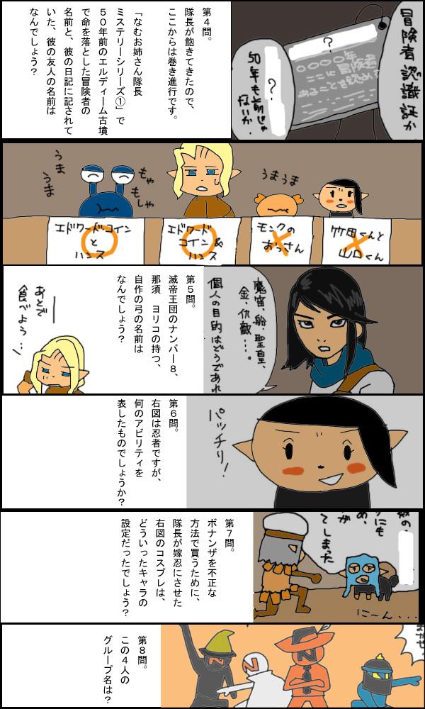 獣漫画493
