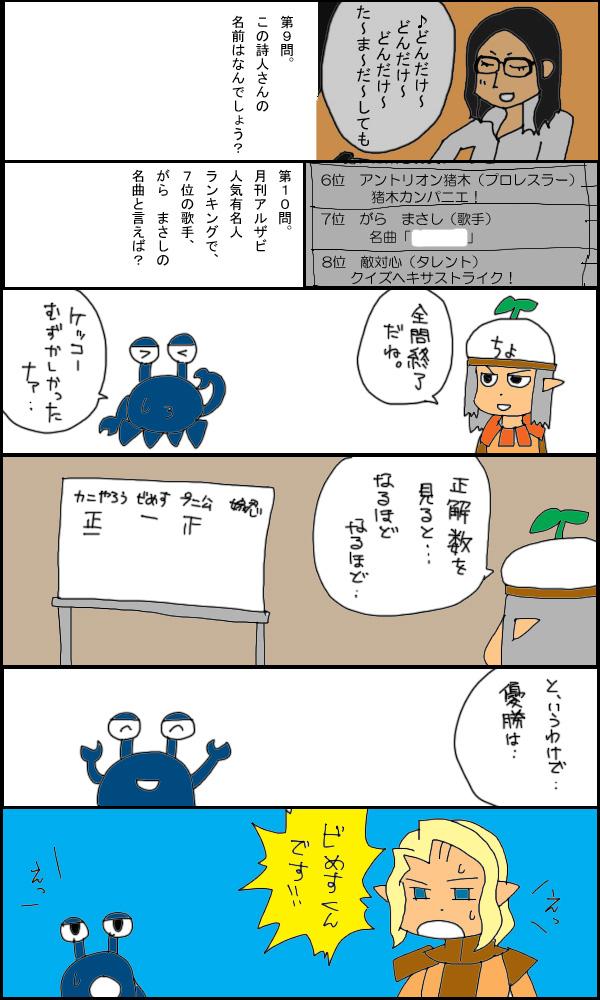 獣漫画494