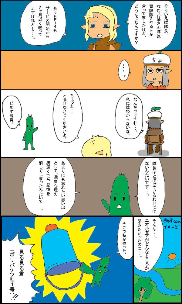 獣漫画496