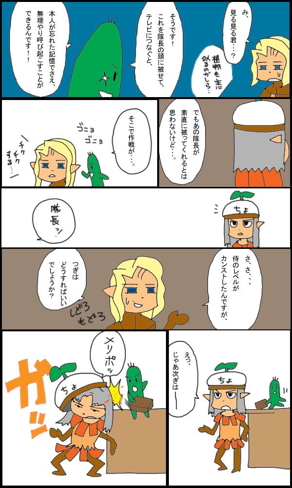 獣漫画497
