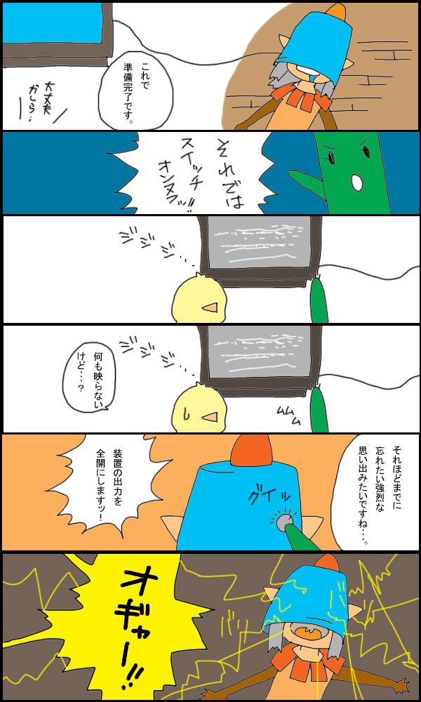 獣漫画498
