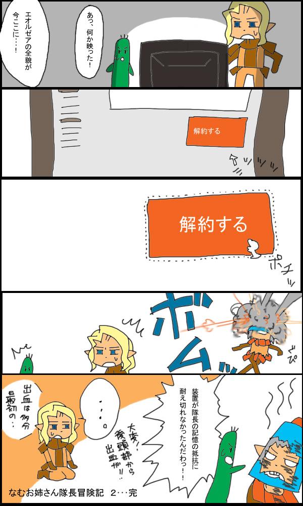 獣漫画499