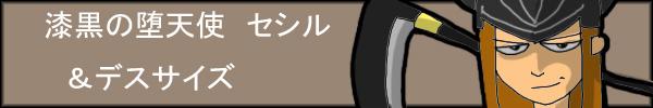 セシル紹介