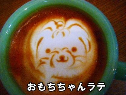 s-おもちちゃんラテ-1