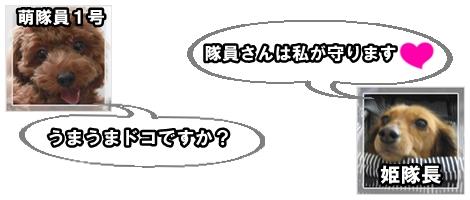 姫ちゃんと萌ちゃん