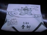 おはぎ、墓参り団子、桜餅 008