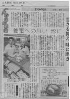 上毛新聞(H22.10.11)小